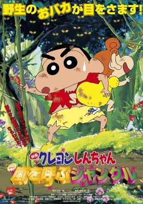 Crayon Shin-chan: Jungle That Invites Storm's Poster