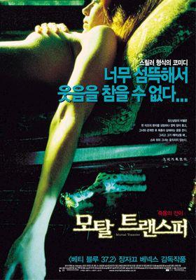 모탈 트랜스퍼의 포스터