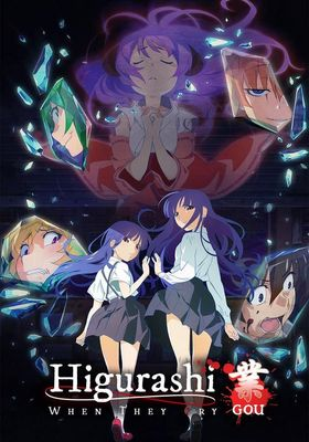 Higurashi: When They Cry – GOU's Poster
