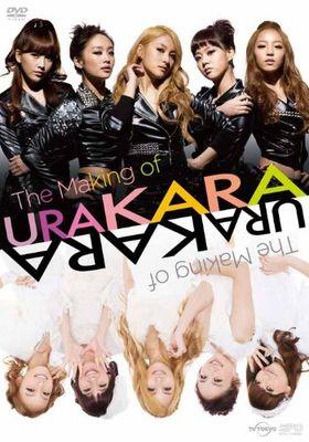 『URAKARA』のポスター