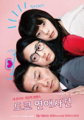 도쿄 연애사건의 포스터