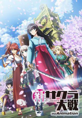 新サクラ大戦 the Animation's Poster