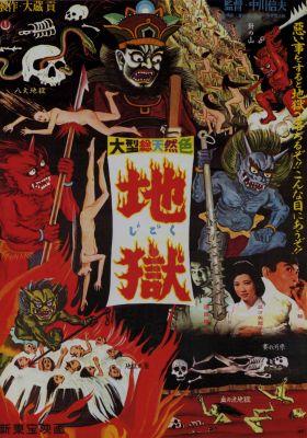 지옥의 포스터
