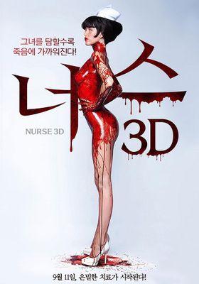 너스 3D의 포스터