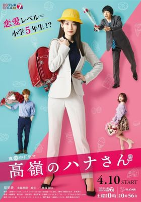 Takane no Hana-san 's Poster