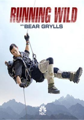러닝 와일드 위드 베어 그릴스 시즌 3의 포스터