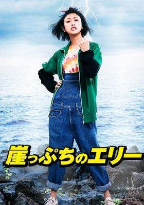 Gakeppuchi no Eri - Kono yo de ichiban daiji na 'Kane' no hanashi 's Poster