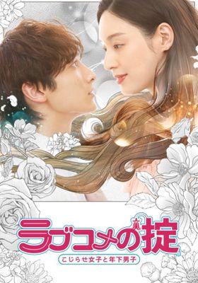 Love Kome no Okite: Kojirase Joshi to Toshishita Danshi 's Poster