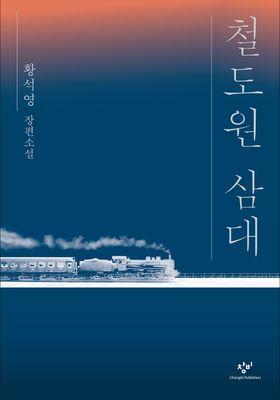 철도원 삼대의 포스터