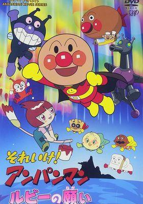 Go! Anpanman: Ruby's Wish's Poster