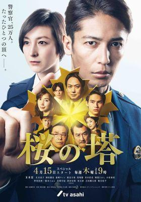 벚꽃의 탑의 포스터