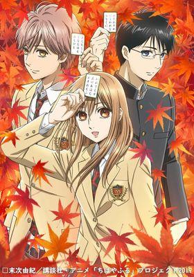 치하야후루 3기의 포스터