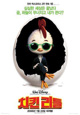 치킨 리틀의 포스터