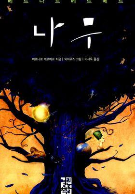 『나무』のポスター