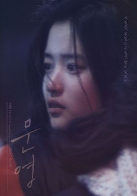 『ムニョン』のポスター
