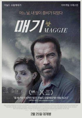 『マギー』のポスター