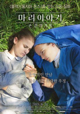 마리 이야기: 손끝의 기적의 포스터