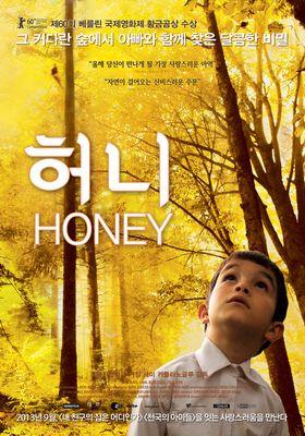 『蜂蜜』のポスター