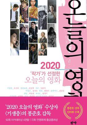 『2020 '작가'가 선정한 오늘의 영화』のポスター