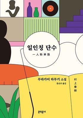 일인칭 단수's Poster