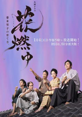 꽃 타오르다 's Poster