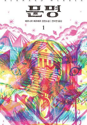 문명's Poster
