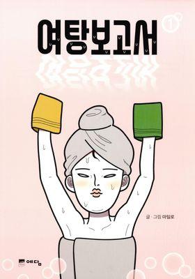 여탕보고서's Poster