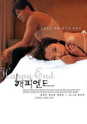 『ハッピーエンド』のポスター