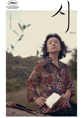 『시 각본집』のポスター