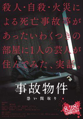 사고물건 무서운 방의 포스터