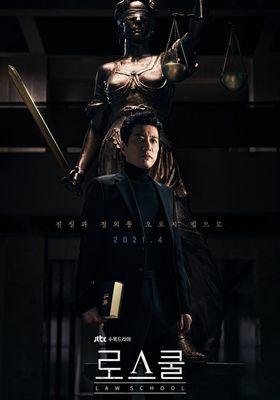 로스쿨의 포스터