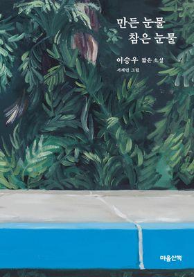 만든 눈물 참은 눈물's Poster