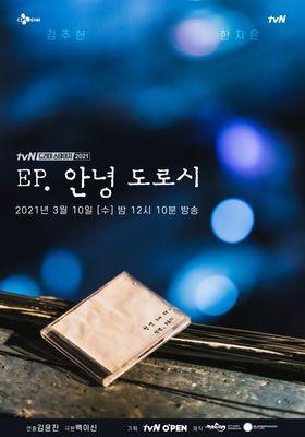 Drama Stage Season 4: EP, Hi Dorothy's Poster