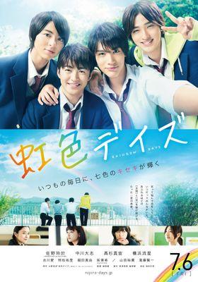 Nijiiro Days's Poster