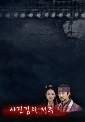 사진검의 저주 's Poster