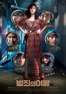 범죄의 여왕의 포스터
