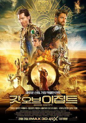 갓 오브 이집트의 포스터