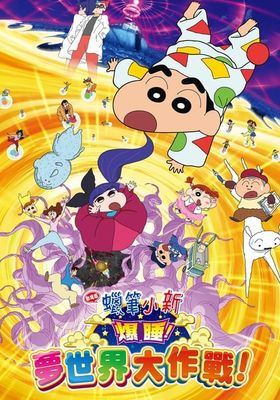 Crayon Shin-chan: Fast Asleep! The Great Assault on Dreamy World!'s Poster