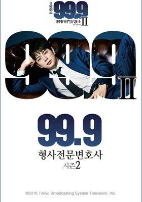 99.9 ~형사 전문 변호사~ 시즌 2의 포스터