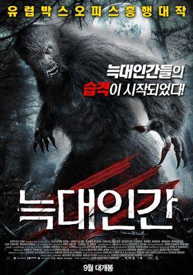 『人狼村 史上最悪の田舎』のポスター