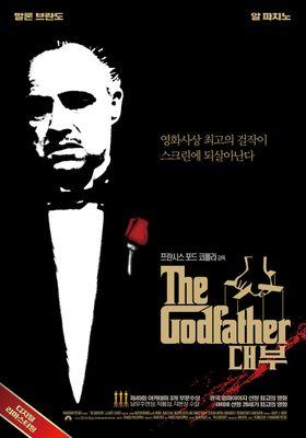 『ゴッドファーザー』のポスター
