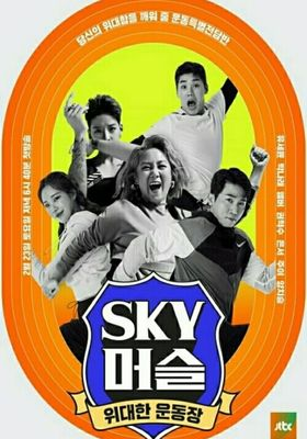 SKY Muscle 's Poster