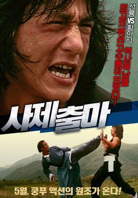 『ヤング・マスター』のポスター