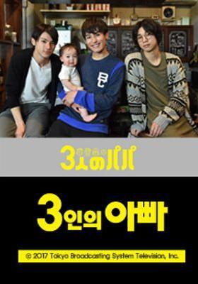 『3人のパパ』のポスター