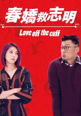 Love Off the Cuff's Poster