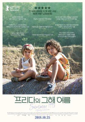 프리다의 그해 여름의 포스터