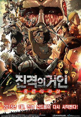 『劇場版「進撃の巨人」前編 紅蓮の弓矢』のポスター