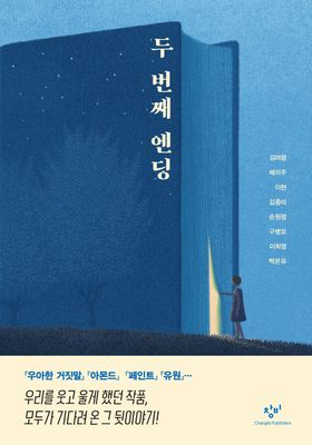 두 번째 엔딩의 포스터