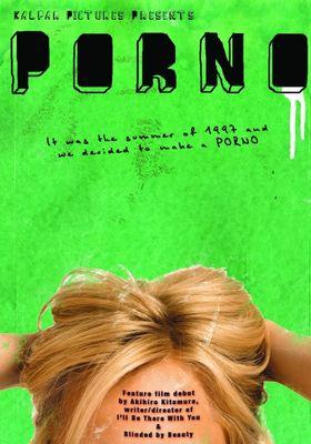 포르노의 포스터