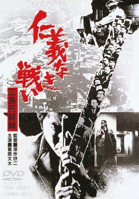 의리없는 전쟁 2 - 히로시마 사투의 포스터